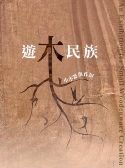 遊木民族:小木器創作展