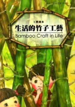 工藝繪本:生活的竹子工藝