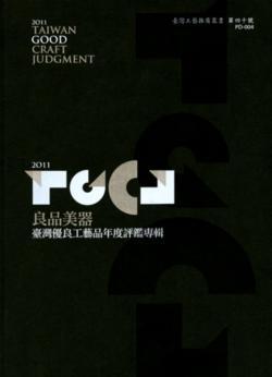 2011良品美器 台灣優良工藝品年度評鑑專輯