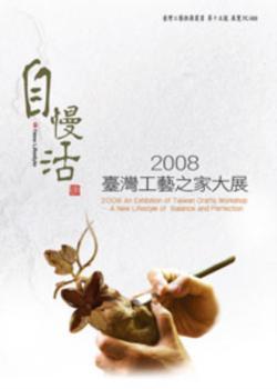 2008臺灣工藝之家大展─自慢活New Lifestyle