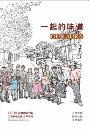 102年多角化社區工藝扶植計畫成果專輯