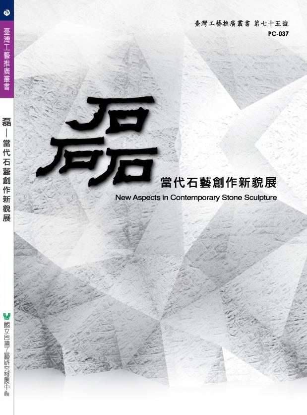 磊—當代石藝創作新貌展