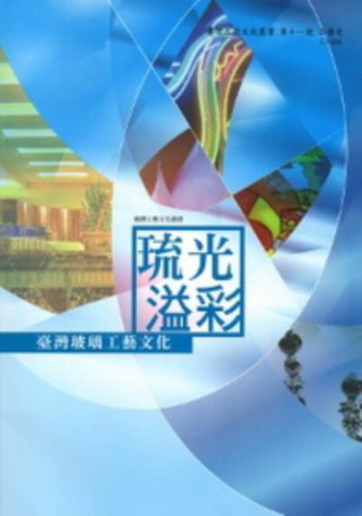 琉光溢彩-臺灣玻璃工藝文化