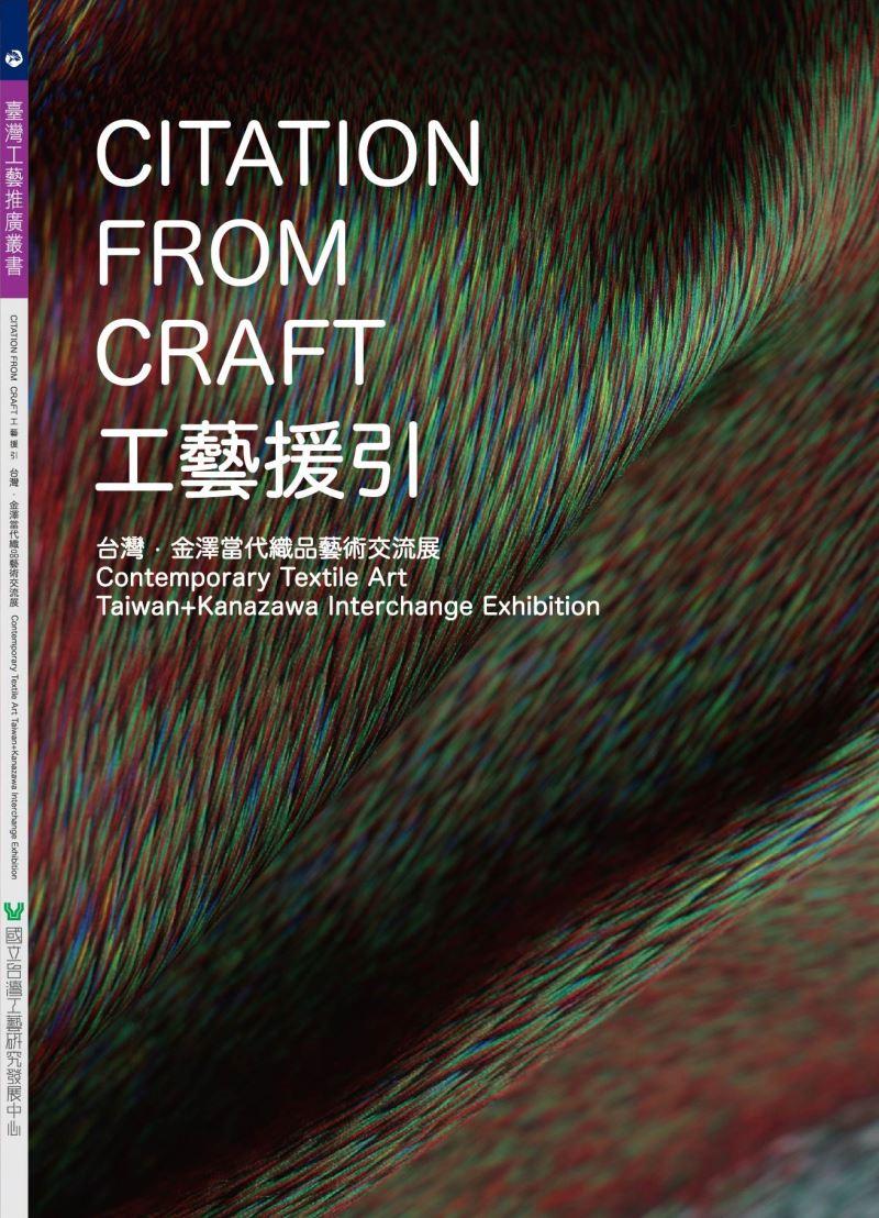 工藝援引-台灣.金澤當代織品藝術交流展