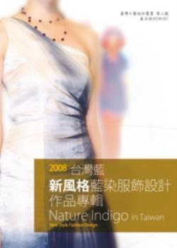 台灣藍-2008新風格台灣藍染服飾設計作品專輯