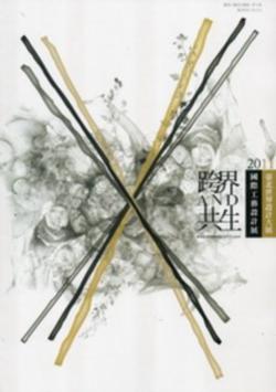 2011國際工藝設計展專輯