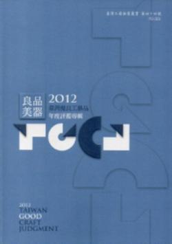 2012 良品美器 台灣優良工藝品年度評鑑專輯