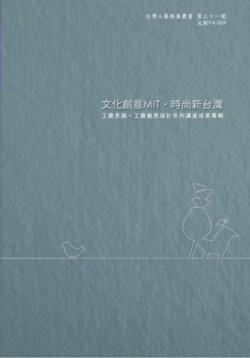 文化創意MIT‧時尚新台灣:工藝思路-工藝創思設計系列講座成果專輯