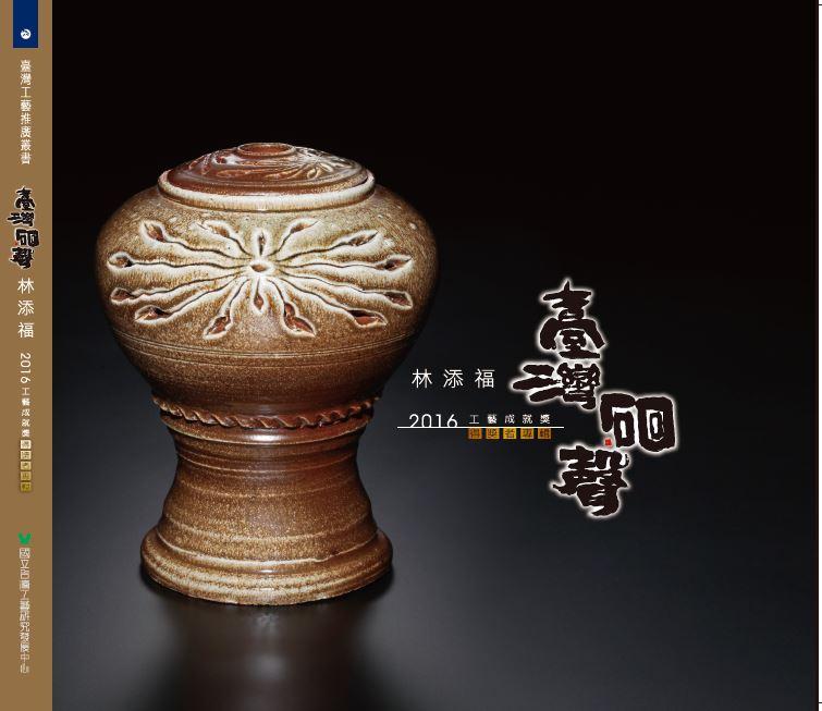 臺灣硘聲─林添福 2016工藝成就獎得獎者專輯