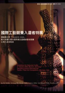 2008國際工藝競賽入選者特展