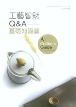工藝智財Q&A-基礎知識篇