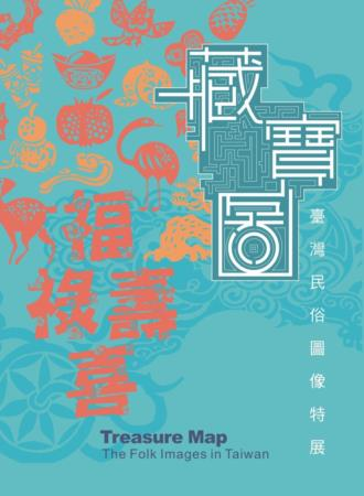 藏寶圖-臺灣民俗圖像特展