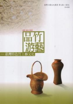 品竹游藝:臺灣特色竹工藝文化