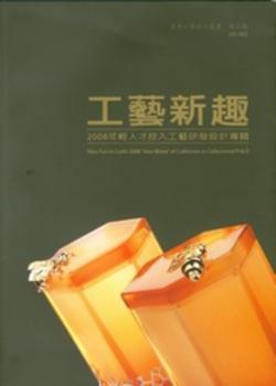 工藝新趣-2008年輕人才投入工藝研發設計專輯