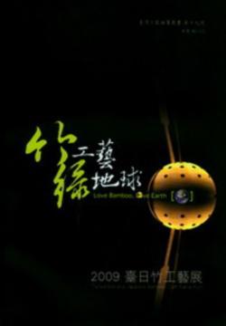竹工藝˙綠地球-2009臺日竹工藝展
