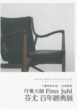 丹麥大師Finn Juhl芬尤百年經典展展覽專輯