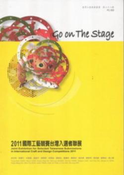 2012 國際工藝競賽台灣得獎者暨入選者聯展