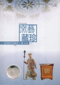 窯藝藏珍:臺灣特色陶瓷工藝文化(上冊)