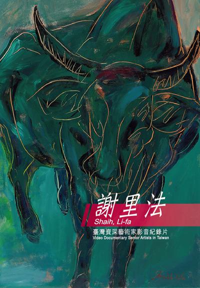 臺灣資深藝術家影音紀錄片—謝里法