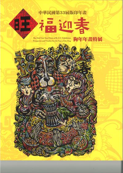 中華民國第33屆版印年畫  旺福迎春-狗年年畫特展