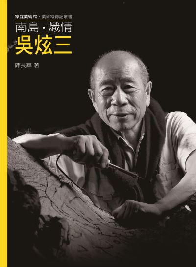 家庭美術館—美術家傳記叢書《南島.熾情.吳炫三》