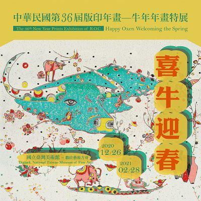 中華民國第36屆版印年畫「喜牛迎春-牛年年畫特展」