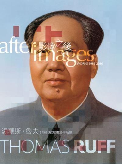 「影像之後:湯瑪斯.魯夫1989-2020攝影作品展」