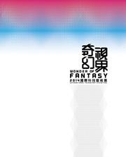 Wonder of Fantasy: 2014 International Techno Art Exhibition