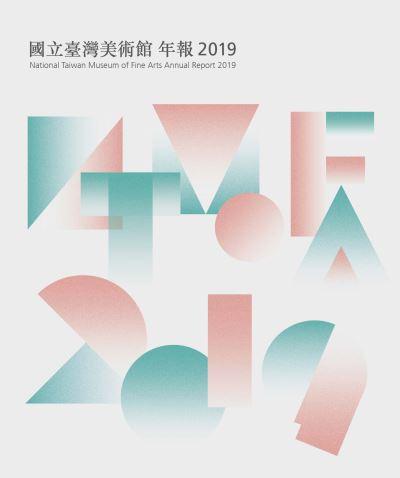 國立臺灣美術館年報2019