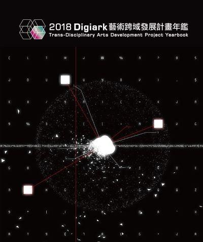 2018 Digiark藝術跨域發展計畫年鑑