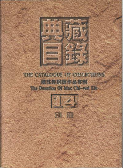 典藏目錄14別冊—劉其偉捐贈作品專輯