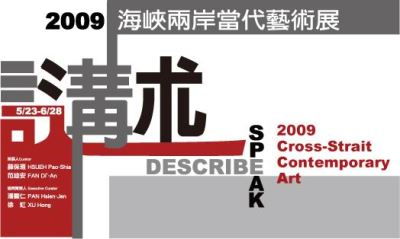 SPEAk‧DESCRIBE - 2009  Cross-Strait   Contemporary  Art