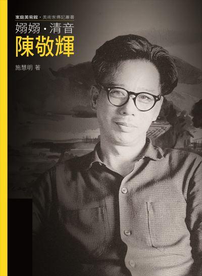 家庭美術館—美術家傳記叢書《嫋嫋.清音.陳敬輝》