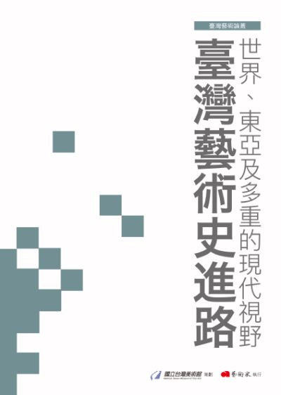 世界、東亞及多重的現代視野:臺灣藝術史進路