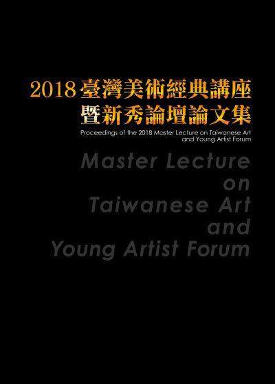 2018臺灣美術經典講座暨新秀論壇