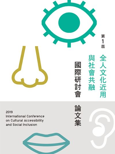 第一屆全人文化近用與社會共融國際研討會論文集