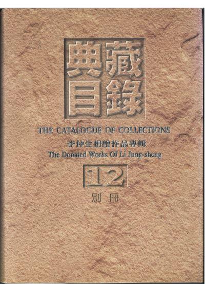 典藏目錄12李仲生捐贈作品專輯