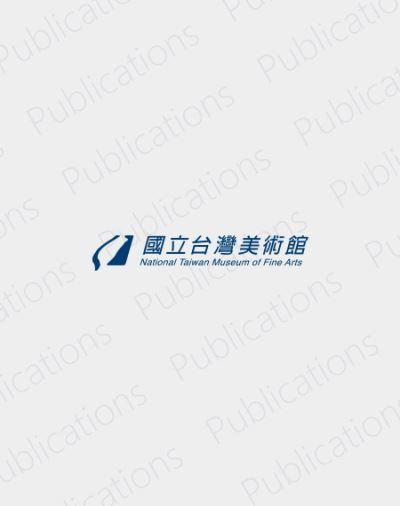 Pu Tien-Sheng Centenary Exhibition