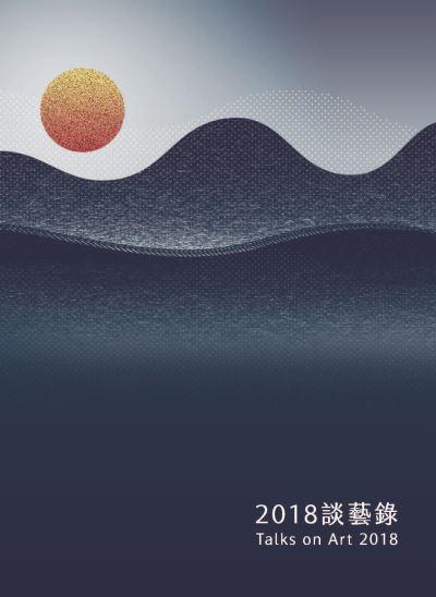 2018談藝錄