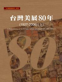 台灣美展80年(1927—2006)﹝上﹞