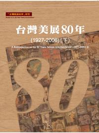 台灣美展80年(1927—2006)﹝下﹞