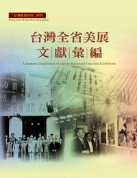 台灣全省美展文獻彙編