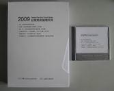 2009台灣美術論壇系列