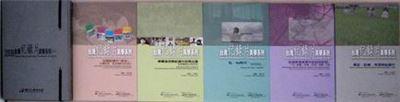台灣紀錄片美學系列-私˙Me時代:我和我的。。。