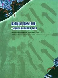 區域與時代風格的激盪─台灣美術主體性學術研討會 論文集