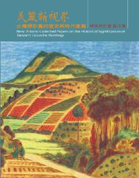美麗新視界─臺灣膠彩畫的歷史與時代意義學術研討會論文集