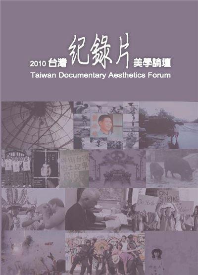 2010台灣紀錄片美學論壇