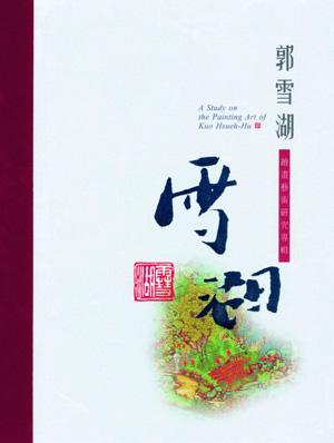 郭雪湖繪畫藝術研究