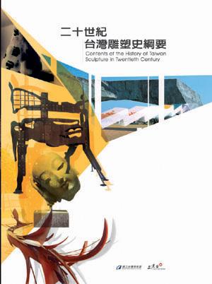 二十世紀台灣雕塑史綱要