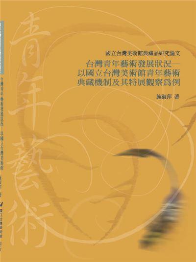 國立台灣美術館典藏品研究論文—台灣青年藝術發展狀況以國立台灣美術館青年藝術典藏機制及其特展觀察為例